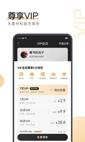 安卓搜狗阅读v6.3.20解锁会员版