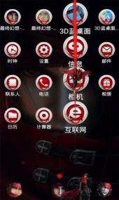 宝软3D主题 最终幻想 文森特2.3.3.2下载 最新版宝软3D主题 最终幻想